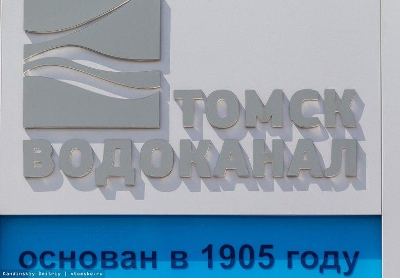 «Томскводоканал» оштрафовали на 5,5 тыс за превышение сроков отключения воды