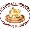 """Фестиваль - ярмарка """"СЫРНЫЕ ИСТОРИИ"""""""
