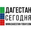 """ИА """"Дагестан-Сегодня"""""""