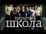 Закрытая школа 3 сезон 28 серия ( 2011 - 2012 года )