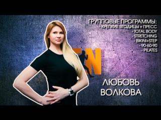 Любовь Волкова — тренер групповых программ в фитнес-клубе