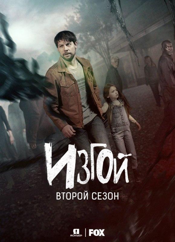 Изгой 1-2 сезон 1-7 серия Jaskier | Outcast