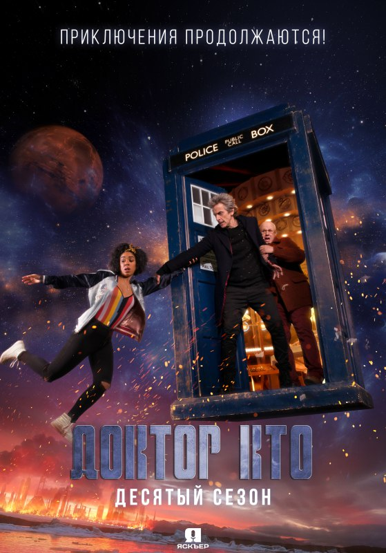 Доктор Кто 8-10 сезон 1 серия Jaskier | Doctor Who
