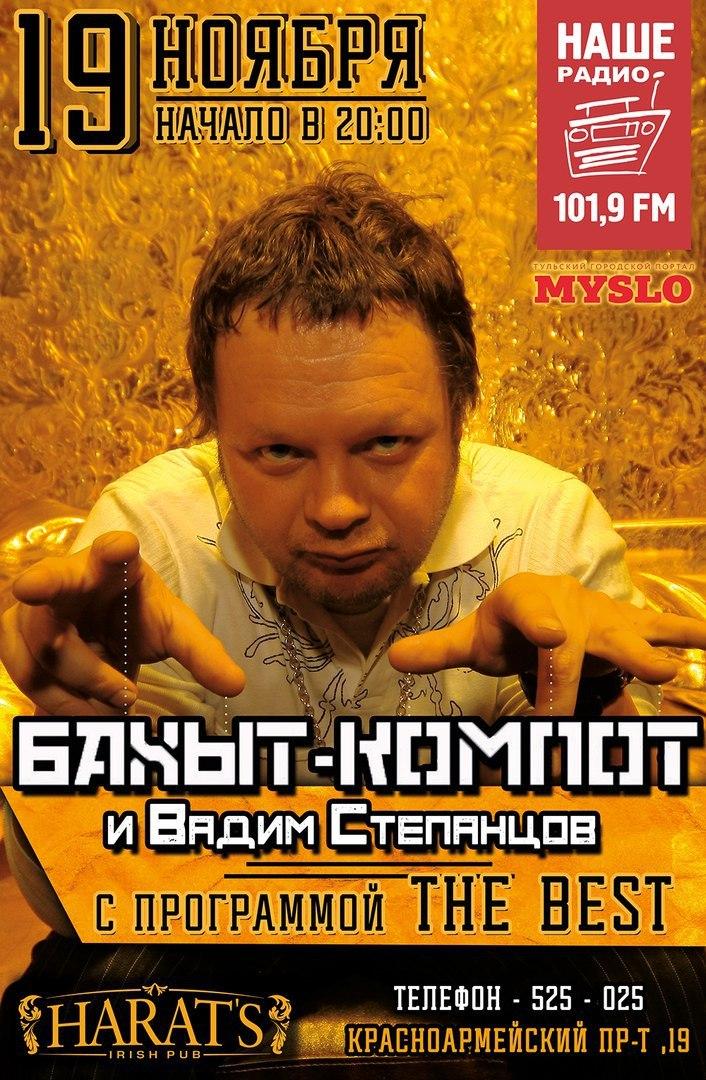 19 ноября в Туле выступит Вадим Степанцов