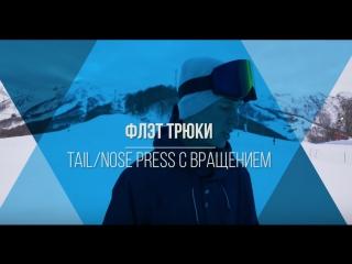 Видео уроки по сноубордингу. Флэт трюки. Часть 1