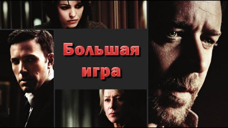 Фильм Большая игра_2009 (детектив, триллер, криминал).