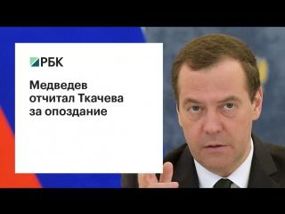 «Мы вас ждали»: Медведев отчитал Ткачева за опоздание