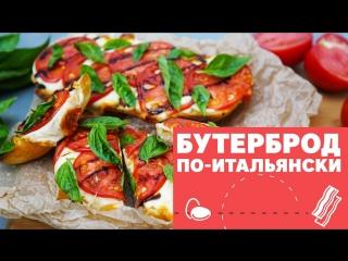 Бутерброд по-итальянски [eat easy]