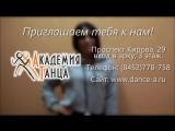 Юлия - преподаватель Стрип Дэнс в Академии Танца