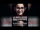 Мафия убивает только летом (2013) | La mafia uccide solo d'estate