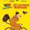 На работу на велосипеде 2016