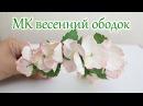 Мастер-класс: Весенний ободок с цветами яблони из фоамирана