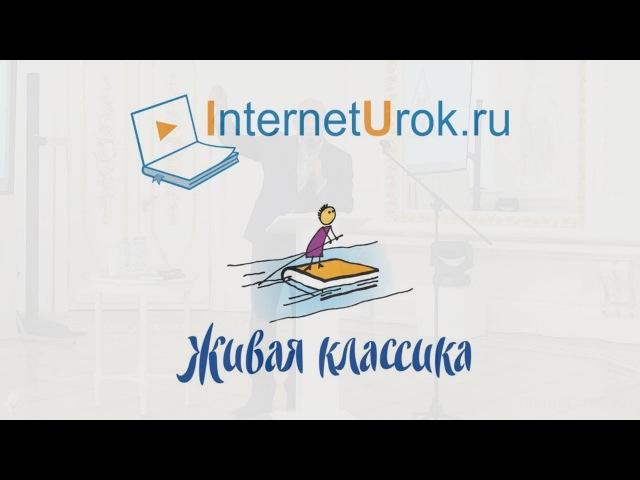 Выступление М. И. Лазарева на Всероссийском форуме кураторов проекта «ЖИВАЯ КЛАССИКА»