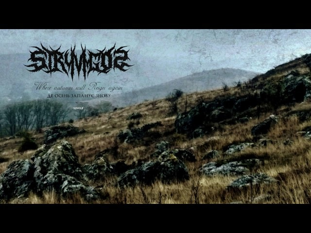 Stryvigor — Where Autumn will Reign Again (Single 2016)