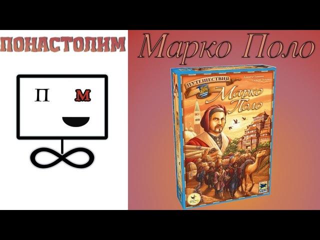 Понастолим в Путешествия Марко Поло Настольная Игра