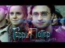 Гарри Поттер и Проклятое дитя Обзор / Русский тизер-трейлер