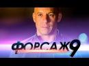 Форсаж 9 Обзор / Тизер - трейлер на русском