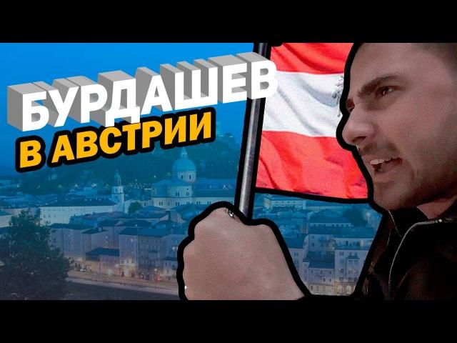 Бурдашев в Австрии