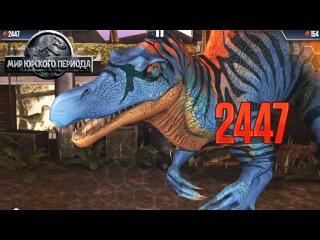 Jurassic World The Game - Бегство динозавров сражения динозавров