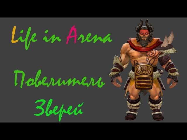 [Dota 2] Гайд Жизнь на арене ( Life in arena ) Повелитель Зверей