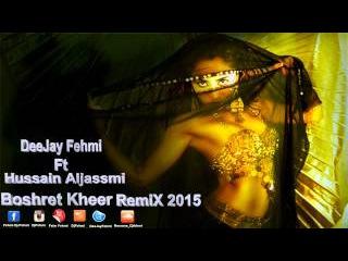Dj Fehmi Ft.Hussain Aljassmi - Boshret Kheer Remix 2015