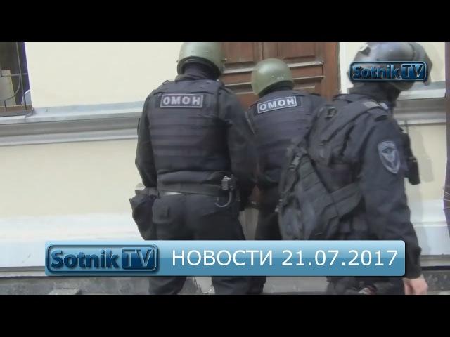 НОВОСТИ. ИНФОРМАЦИОННЫЙ ВЫПУСК 21.07.2017