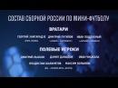 Сборная России готовится к играм в Щёлкове