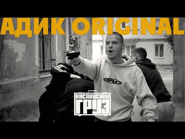 Каспийский Груз - Адик original (официальное видео)