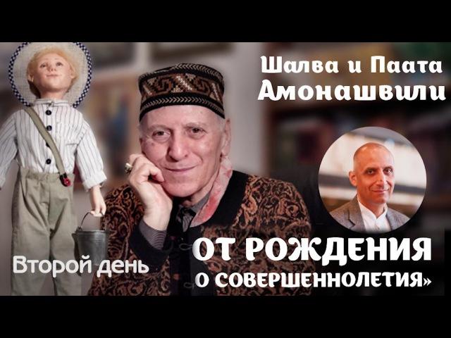 Шалва и Паата Амонашвили «От рождения до совершеннолетия» (день второй)