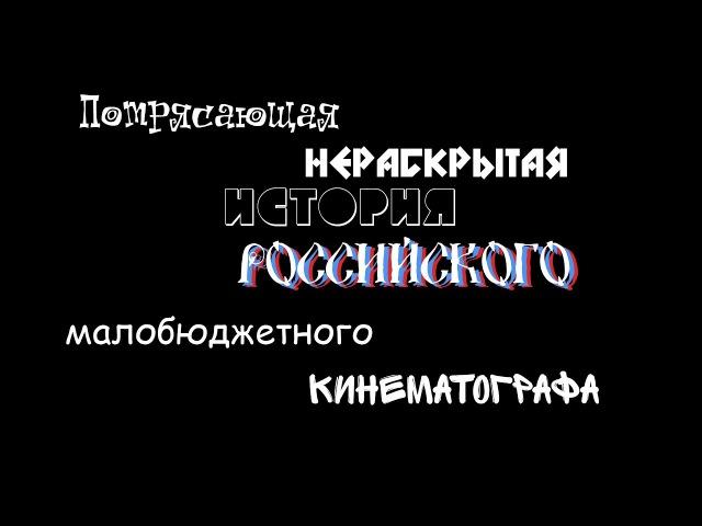 ПОТРЯСАЮЩАЯ, НЕРАСКРЫТАЯ ИСТОРИЯ РОССИЙСКОГО МАЛОБЮДЖЕТНОГО КИНЕМАТОГРАФА