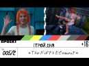 [ГД] - The Fifth Element 2