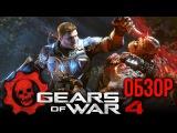 Gears Of War 4 - Достойное продолжение серии (Обзор)