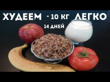 ХУДЕЕМ ЛЕГКО! ГРЕЧНЕВАЯ ДИЕТА - 10кг LYING is easy! GREEKNEVAYA DIETA MINUS - 10 kg for 14 days.