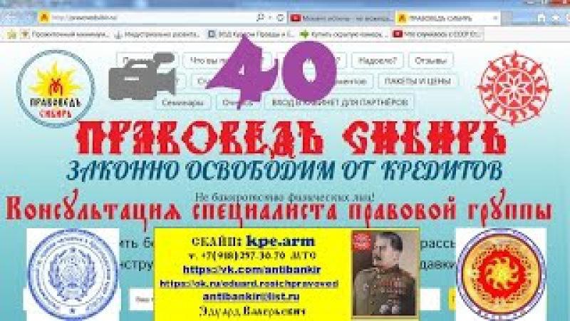 ПравоВедъ Сибирь Консультируетъ 40/22.04.17 Отложение заседания ДО его предварител ...