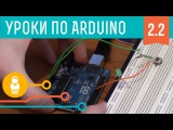 Видеоуроки по Arduino #2.2. Кнопки, PWM ШИМ, функции
