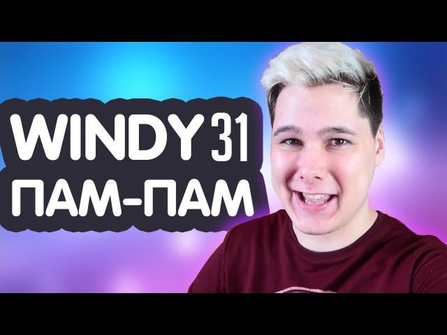 Windy31 ПАМ ПАМ REMIX