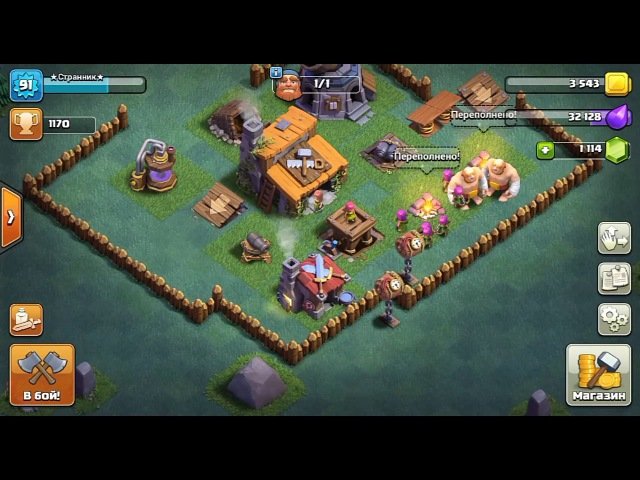 Непобедимая база в Clash of Clans. Ночная деревня строителя!
