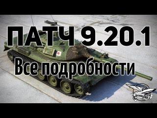 Патч 9.20.1 - Изменят ЛБЗ - Апнут кучу танков, T-34-3 и Type 59 - Все подробности