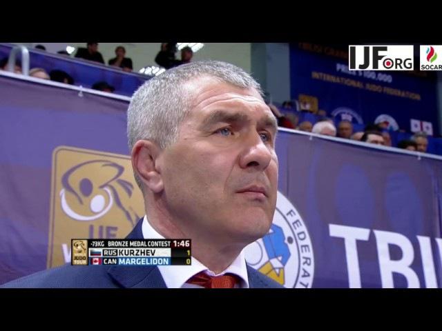 Гран При Тбилиси 2017 за 3 место -73 Уали Куржев Россия vs Артур Маргелидон Канада