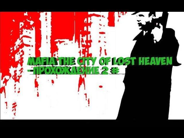 Mafia The City of Lost Heaven Прохождение 2 смотреть онлайн без регистрации