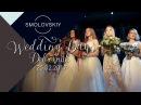Wedding Day Девичник 2017