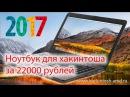 Как правильно выбрать ноутбук для хакинтоша - 2017 за 22000 рублей