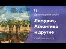 Лемурия Атлантида Древнегреческие боги