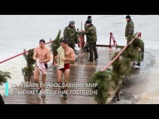 Крещенcкие купания в Тирасполе