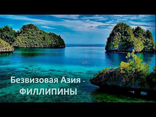 Филлипины Безвизовая Азия 9 стран где россиян любят и ждут
