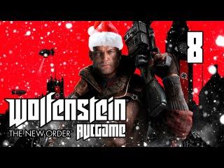 Новогодний марафон по Wolfenstein: The New Order #8 - Вертолеты у нас