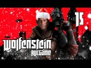 Новогодний марафон по Wolfenstein The New Order 15 Бласко на луне