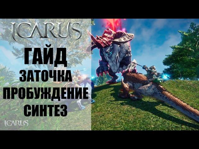ICARUS Online - ГАЙД по заточке, пробуждениею и синтез