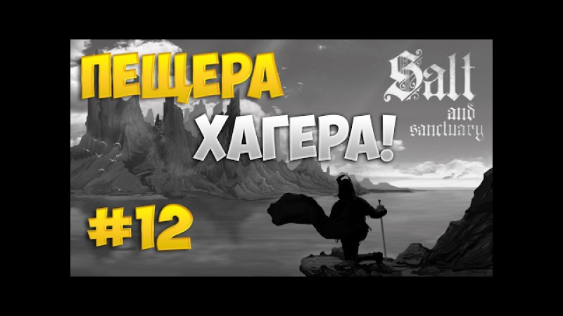 Salt Sanctuary 12 ПЕЩЕРА ХАГЕРА прохождение магом