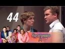 Наследники. 44 серия (2017) Комедийный сериал, ситком @ Русские сериалы